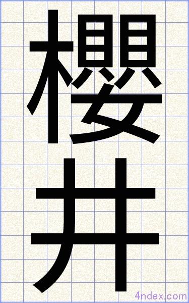 植物の漢字 | 難読漢字クイズ