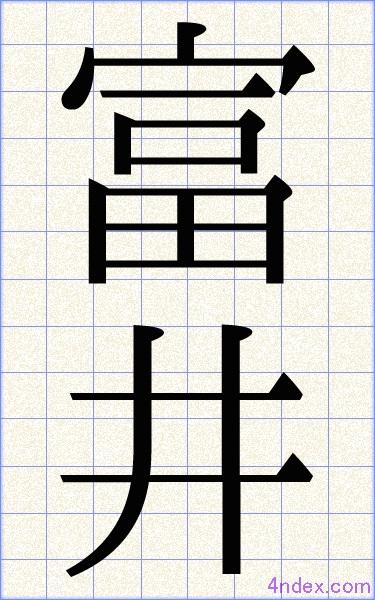 みい な 名前 漢字